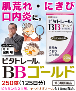 ビタトレールBBゴールドの商品画像