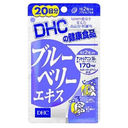 【DHC】ブルーベリーエキス 20日分 (40粒) ※お取り寄せ商品