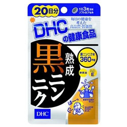 【DHC】熟成黒ニンニク 20日分 (60粒) ※お取り寄せ商品
