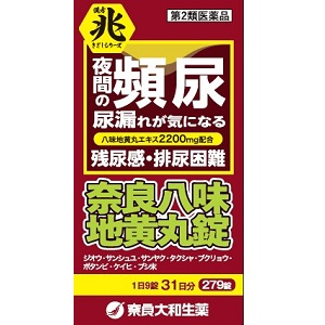 八 丸 奈良 味 地黄 八味地黄丸_中医方剂书籍汇集【中药方大全】