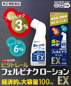ビタトレールフェルビナクEXの商品画像