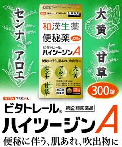 ビタトレールハイツージンAの商品画像