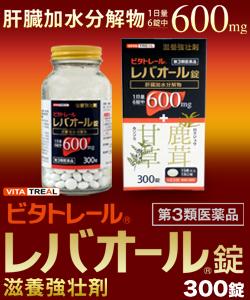 ビタトレールC2000の商品画像①