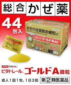 ビタトレールゴールドA微粒の商品画像