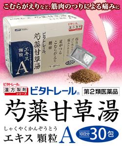 ビタトレール芍薬甘草湯エキス顆粒Aの商品画像