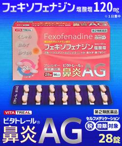 ビタトレール鼻炎AGの商品画像