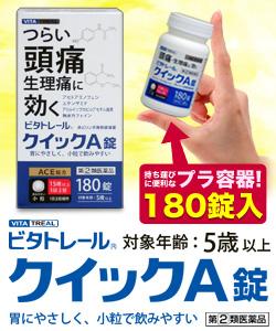 ビタトレールクイックA錠の商品画像