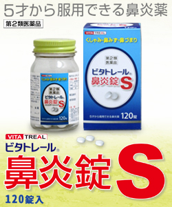 ビタトレール・鼻炎錠Sの商品画像