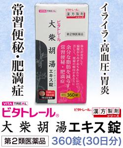 ビタトレール大柴胡湯の商品画像