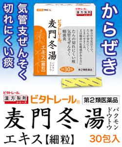 ビタトレール・麦門冬湯エキス細粒の商品画像