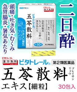 ビタトレール・五苓散料エキス細粒の商品画像