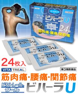ビタトレール・クールビハーラUの商品画像