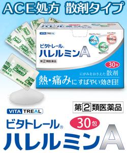 ビタトレール・ハレルミンAの商品画像