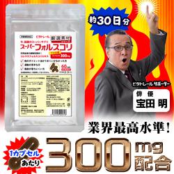 ビタトレール・スーパーフォルスコリの商品画像