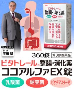 ビタトレール・ココアルファEX錠の商品画像