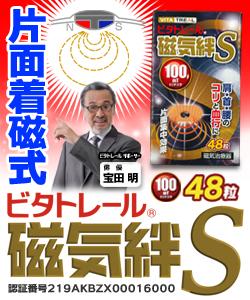 ビタトレール磁気絆Sの商品画像