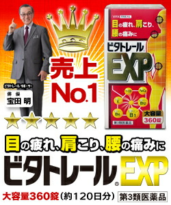 ビタトレールEXPの商品画像
