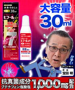 ビタトレール・ヒフールの商品画像