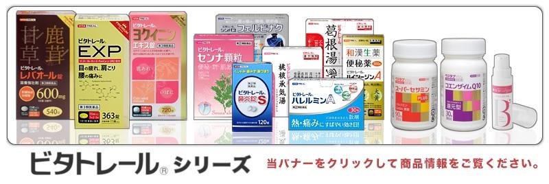 【画像1-2】ビタトレール商品のイメージ